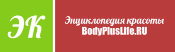 Энциклопедия Красоты - BodyPlusLife
